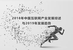 《2018年中国互联网产业发展综述与2019年发展趋势》发布