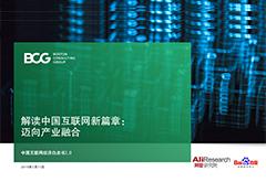 53页PPT详细解读:产业融合引领中国互联网新时代