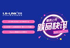 深圳联瑞新产品Bypass横插式网卡备战COMPUTEX