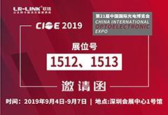 深圳联瑞展讯 | CIOE中国光博会,深圳会展中心1号馆