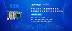 展品速递:联瑞将携三款业界新品首次亮相VisionChina(深圳)2021