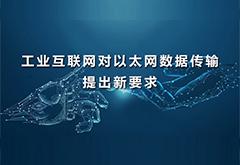 工业互联网对以太网数据传输提出新要求