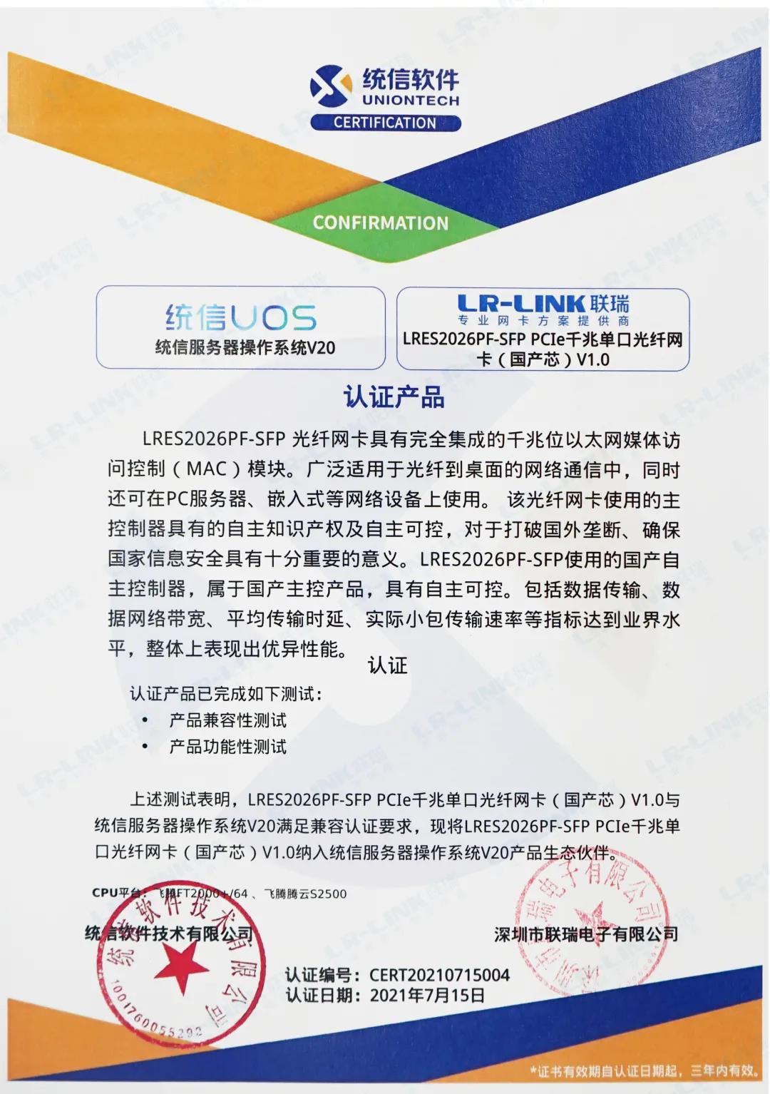 支持国产化进程,LR-LINK联瑞与统信UOS完成产品兼容认证