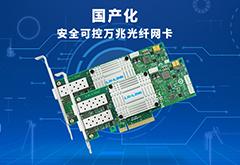 新品首发 国产化安全可控万兆光纤网卡惊艳面世