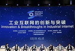 第五届世界互联网大会——工业互联网的创新与突破