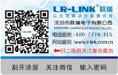LR-LINK关于增加新防伪查询通知