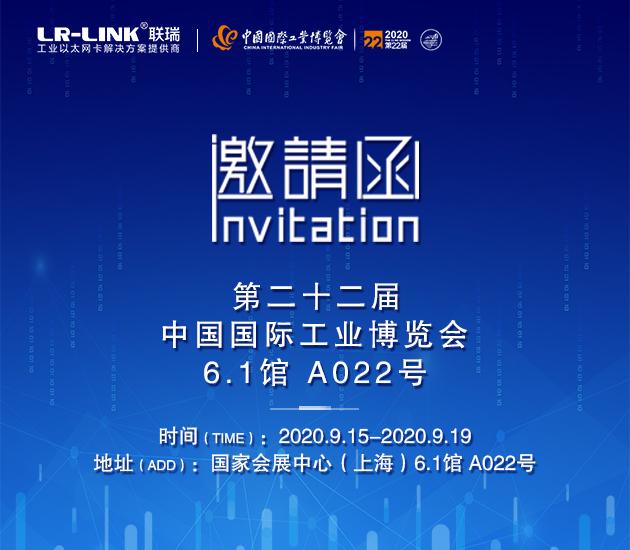 上海工博会LR-LINK联瑞携20多款最新工业网卡解决方案亮相本届工博会