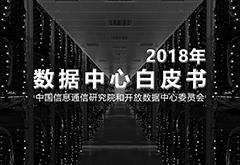 数据中心白皮书(2018年)首发,解读行业发展新趋势
