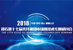 深圳联瑞携国产化安全可控新品亮相讯石光纤通讯市场暨技术专题研讨会
