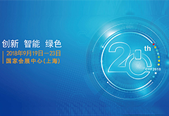 直击2018年上海工博会:深圳联瑞助力智造产业升级