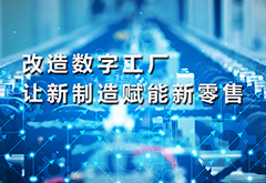阿里5万元改造数字工厂:让新制造赋能新零售