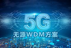 中国电信成功实现业界首次无源WDM方案在5G承载的现网应用