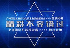 深圳联瑞广州SIAF之行圆满结束,上海Vision China精彩继续