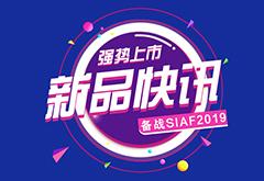 新品快讯|深圳联瑞工业级网卡备战SIAF2019
