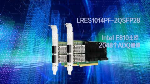 Intel应用程序队列(ADQ)技术概述