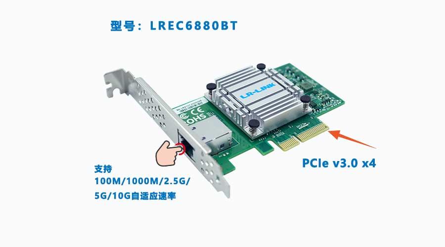 联瑞推出LREC6880BT高性能网卡,广受客户好评