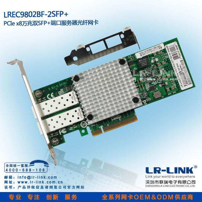 万兆SFP+双口服务器光纤网卡(Intel 82599ES)