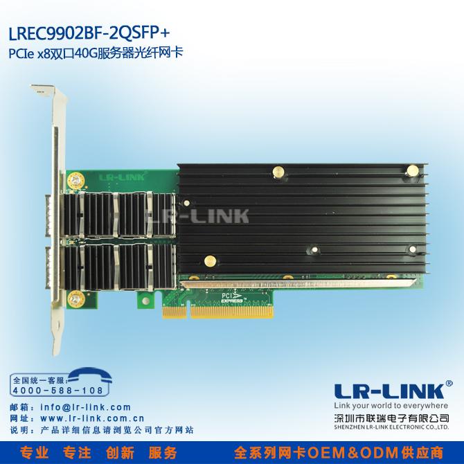 PCI-E双QSFP端口40G光纤以太网服务器适配器(Intel XL710)