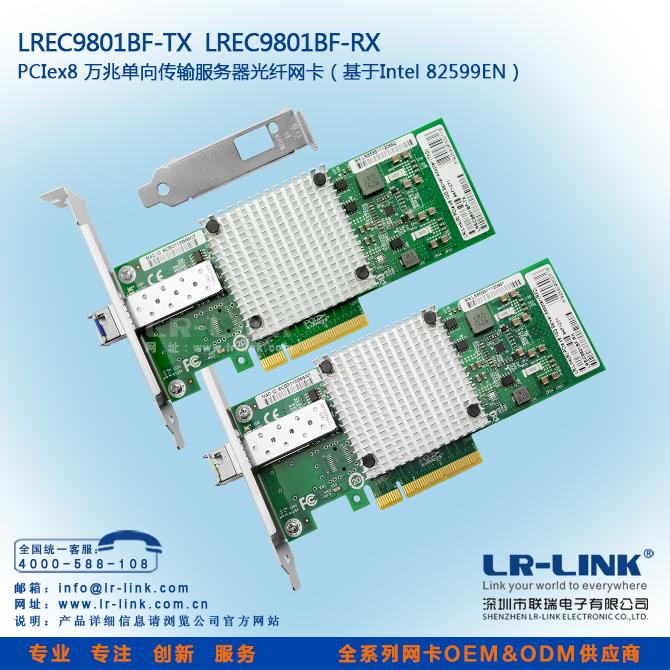 PCIe x8 万兆单向传输服务器光纤网卡(基于Intel 82599EN)