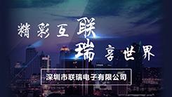 深圳联瑞企业宣传片上传微博了