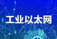 认识工业以太网EtherNet/IP