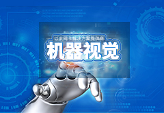 Vision China|深圳联瑞全面展示系列机器视觉以太网卡