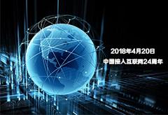4月20日,中国接入互联网24周年