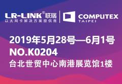 深圳联瑞展讯|5月台北电脑展COMPUTEX,展位:K0204