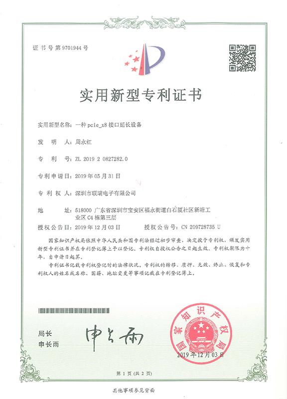 专利:一种带防雷功能的多端口POE供电网卡