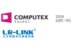 深圳市联瑞电子有限公司将携新品亮相台北国际电脑展